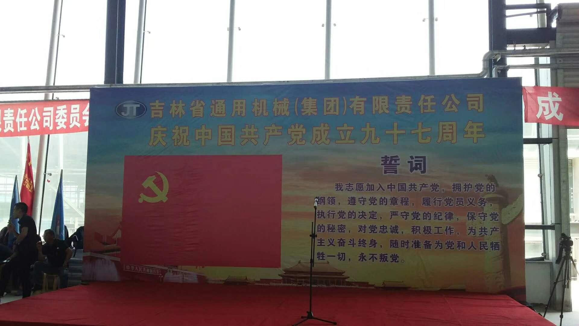6月30日 集团公司党委召开庆祝中国共产党建党97周年大会