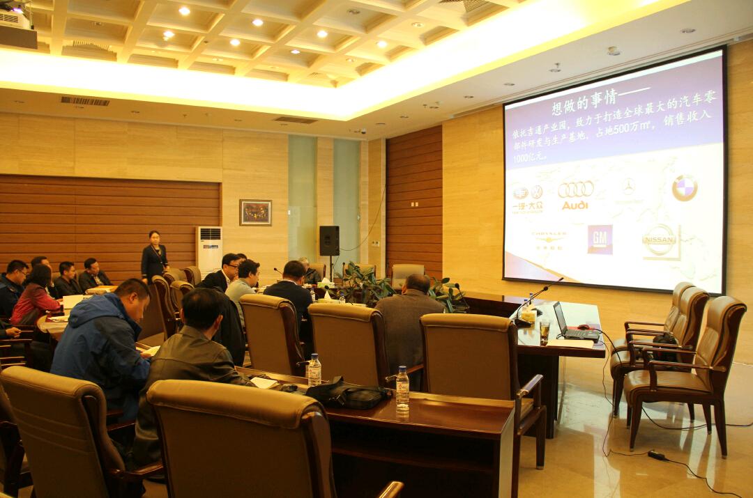 董事长李吉宝同志到长春市规划局做工作汇报