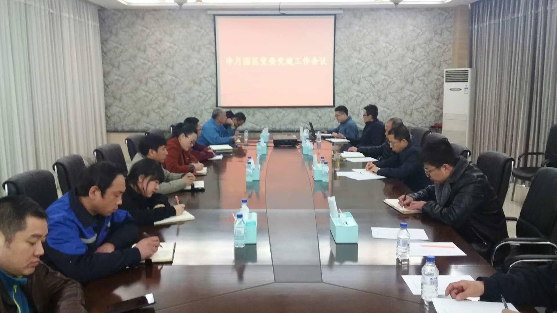 4月4日,净月园区党委召开党建工作会