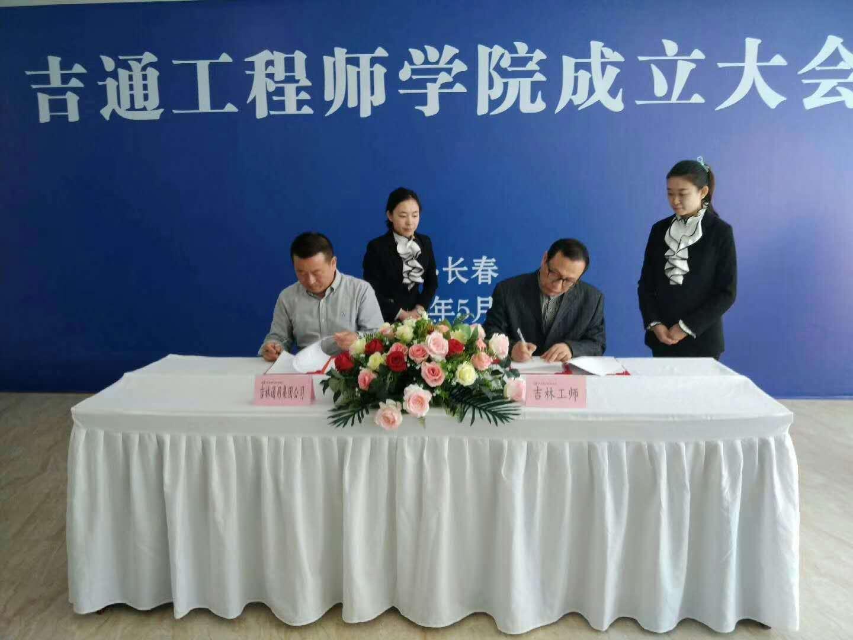 5月25日 吉通工程师学院在底盘工业园培训中心成立。