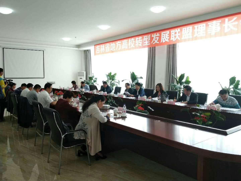 5月25日贝博官网登录地方本科高校转型发展联盟2018年理事长工作会议在双阳厂区召开。