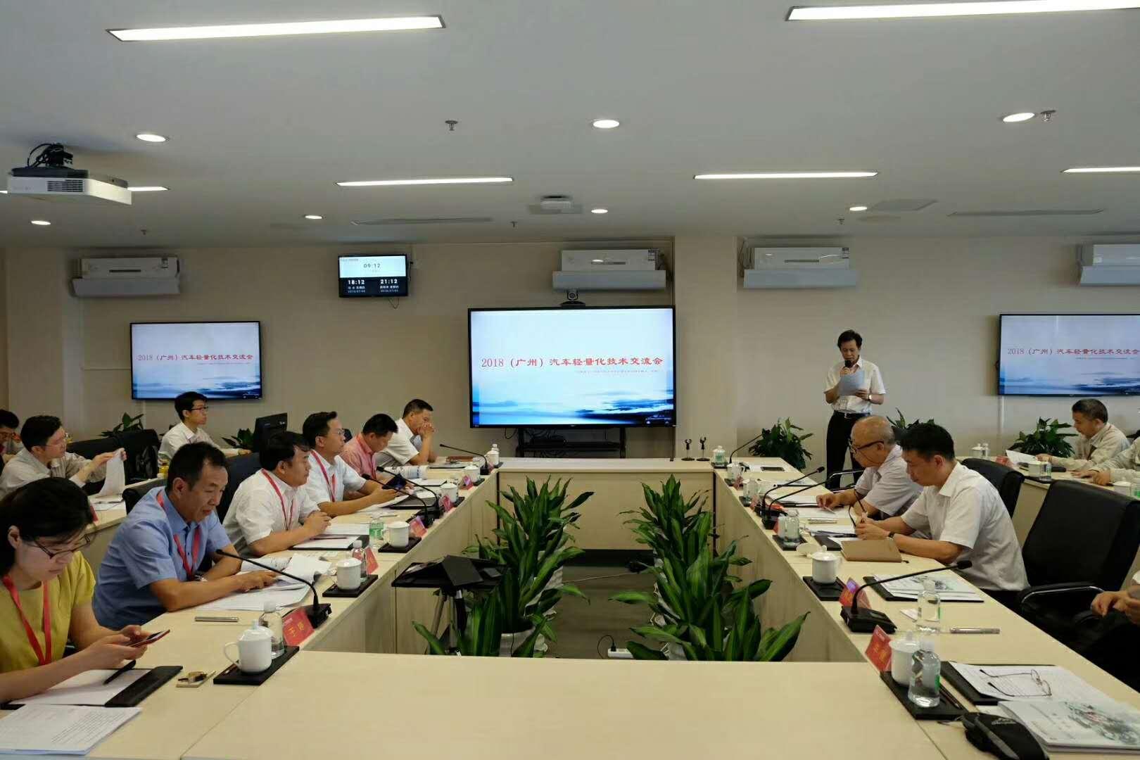 7月6日 在2018(广州)汽车轻量化交流会上,集团公司副总经理李庆辉做主题发言