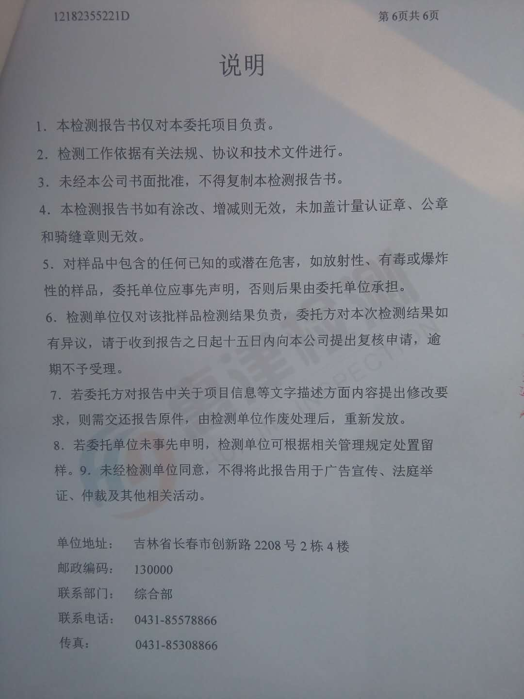 2019年1月10吉林省bob亚洲官网(集团)有限责任公司土壤环境信息公开